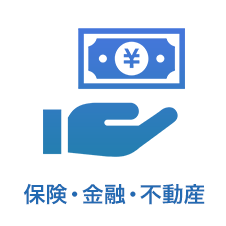 保険・金融・不動産