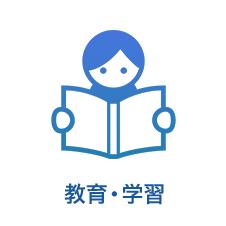 教育・学習