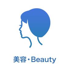 美容・Beauty